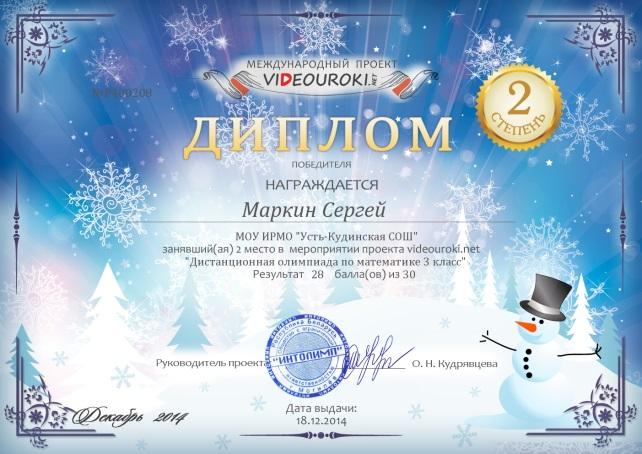 G:\все инфоуроки\дипломы видеоурок 18.12.2014 оплата конкурса форумcheck_print.do_files\Маркин Сергей - диплом второй степени.jpg