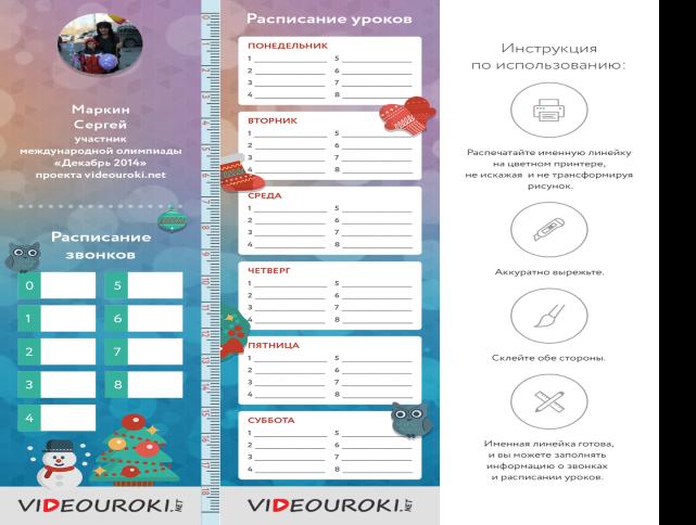 G:\все инфоуроки\дипломы видеоурок 18.12.2014 оплата конкурса форумcheck_print.do_files\Маркин Сергей - линейка.jpg
