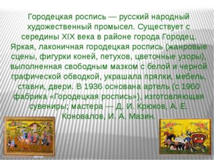 Городецкая роспись — русский народный художественный промысел. Существует с с