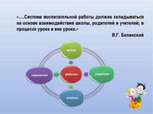 «….Система воспитательной работы должна складываться на основе взаимодействия