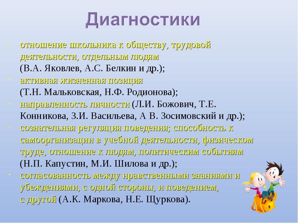 отношение школьника к обществу, трудовой деятельности, отдельным людям (В.А....
