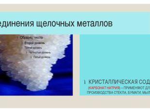Соединения щелочных металлов КРИСТАЛЛИЧЕСКАЯ СОДА (КАРБОНАТ НАТРИЯ) – ПРИМЕНЯ