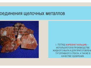 Соединения щелочных металлов ПОТАШ (КАРБОНАТ КАЛЬЦИЯ) – ИСПОЛЬЗУЕТСЯ В ПРОИЗВ