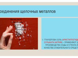 Соединения щелочных металлов ГЛАУБЕРОВА СОЛЬ (КРИСТАЛЛОГИДРАТ СУЛЬФАТА НАТРИЯ