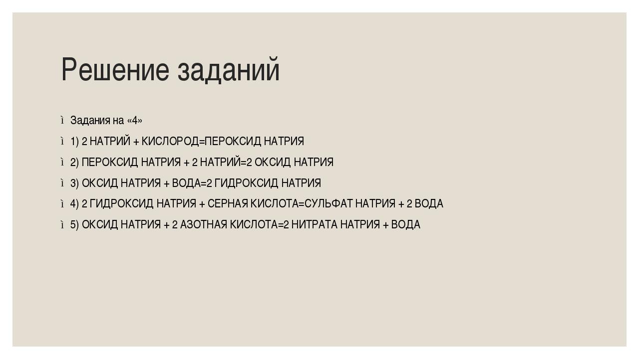 Решение заданий Задания на «4» 1) 2 НАТРИЙ + КИСЛОРОД=ПЕРОКСИД НАТРИЯ 2) ПЕРО...