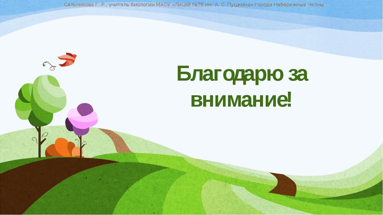 Благодарю за внимание! Сальникова Г. Р., учитель биологии МАОУ «Лицей №78 им....