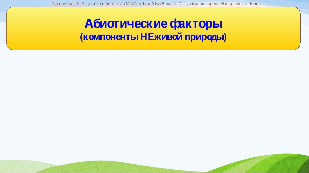 Хладнокровные? Абиотические факторы (компоненты НЕживой природы) Сальникова Г...