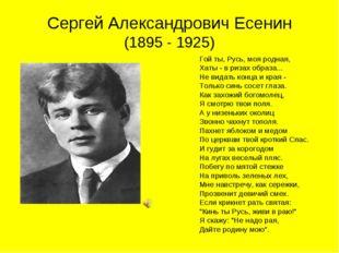 Сергей Александрович Есенин (1895 - 1925) Гой ты, Русь, моя родная, Хаты - в