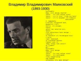 Владимир Владимирович Маяковский (1893-1930) Послушайте! Ведь, если звезды за