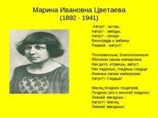 Марина Ивановна Цветаева (1892 - 1941) Август - астры, Август - звезды, Авгус