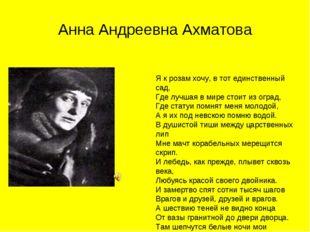 Анна Андреевна Ахматова Я к розам хочу, в тот единственный сад, Где лучшая в