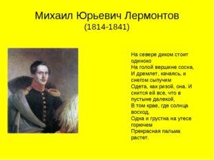 Михаил Юрьевич Лермонтов (1814-1841) На севере диком стоит одиноко На голой в