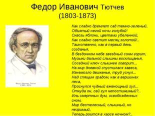 Федор Иванович Тютчев (1803-1873) Как сладко дремлет сад темно-зеленый, Объят