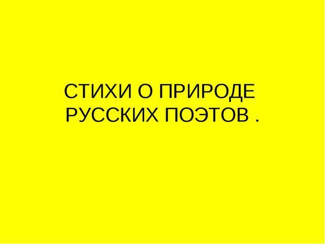 СТИХИ О ПРИРОДЕ РУССКИХ ПОЭТОВ .