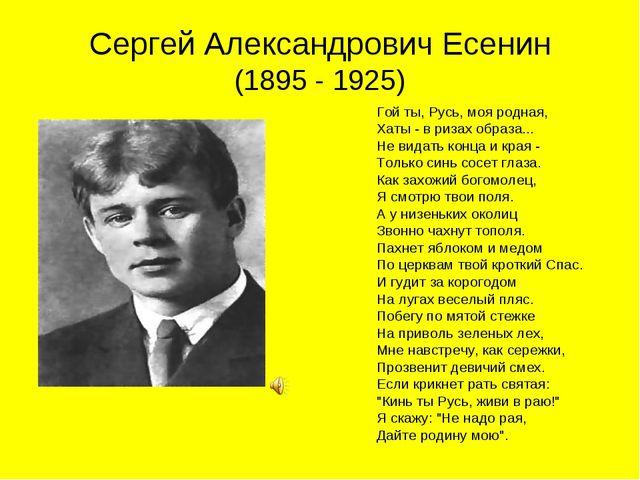 Сергей Александрович Есенин (1895 - 1925) Гой ты, Русь, моя родная, Хаты - в...