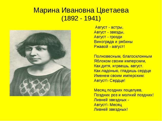 Марина Ивановна Цветаева (1892 - 1941) Август - астры, Август - звезды, Авгус...