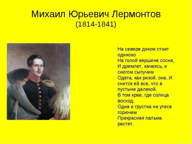 Михаил Юрьевич Лермонтов (1814-1841) На севере диком стоит одиноко На голой в...