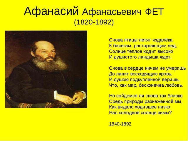 Афанасий Афанасьевич ФЕТ (1820-1892) Снова птицы летят издалёка К берегам, ра...