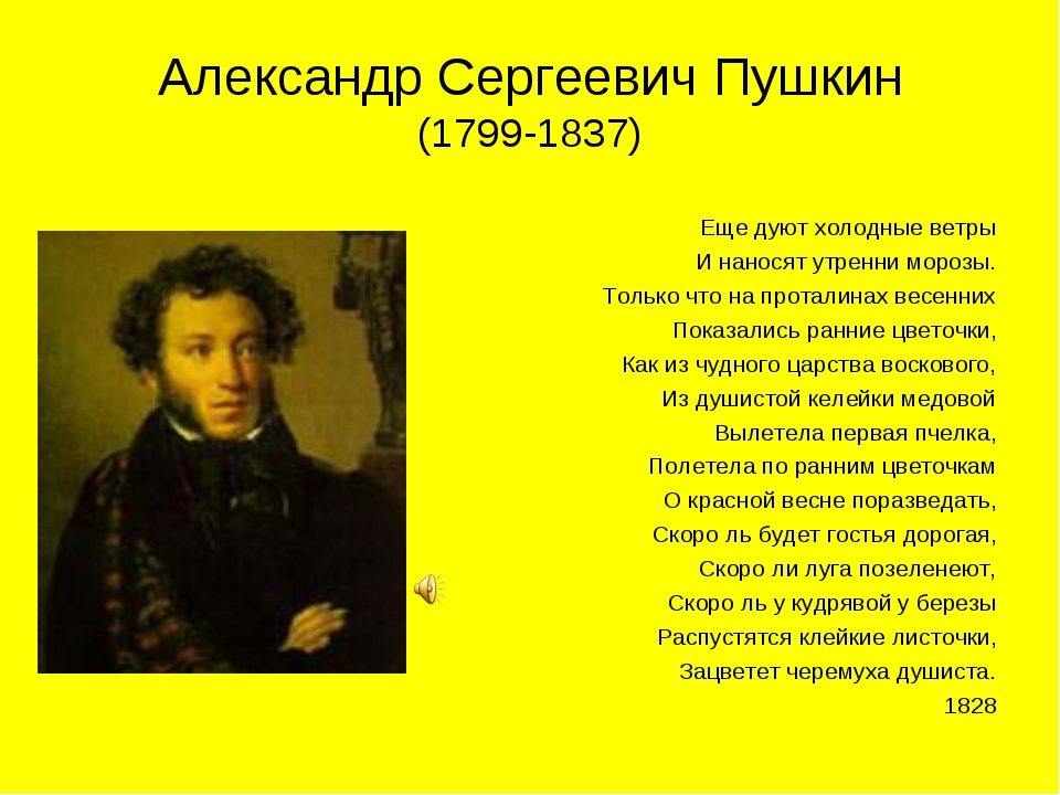 Александр Сергеевич Пушкин (1799-1837)  Еще дуют холодные ветры И н...