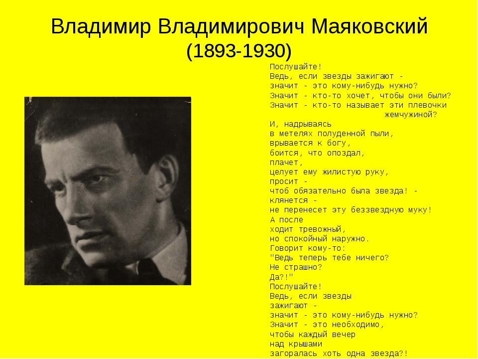 Владимир Владимирович Маяковский (1893-1930) Послушайте! Ведь, если звезды за...
