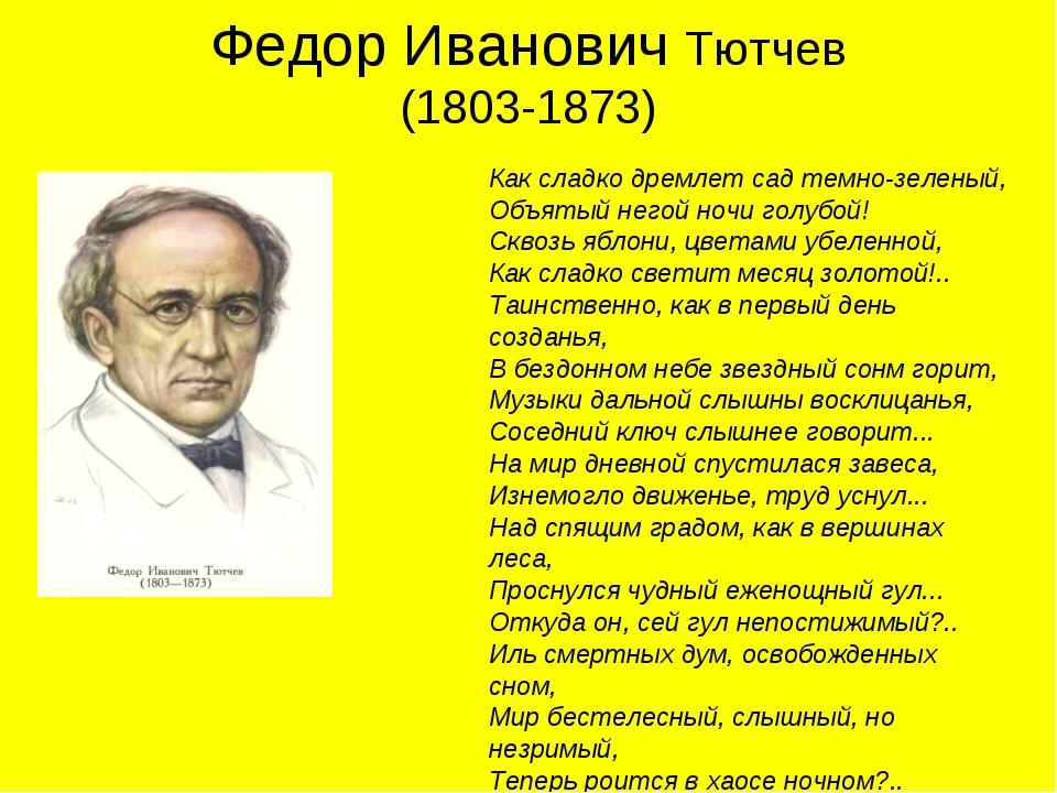 Федор Иванович Тютчев (1803-1873) Как сладко дремлет сад темно-зеленый, Объят...