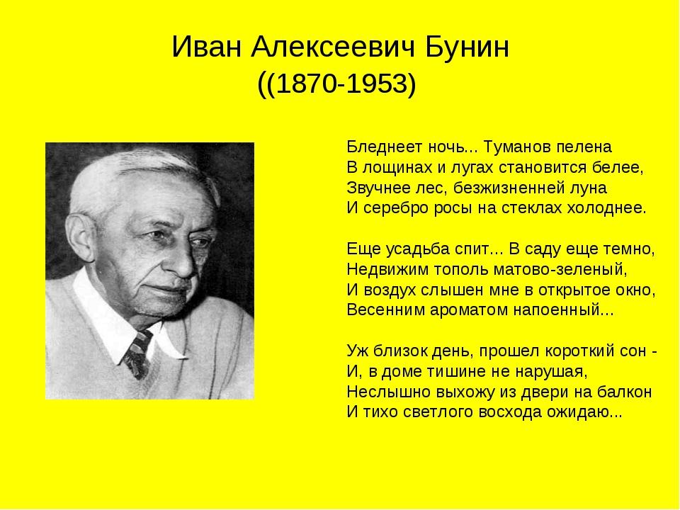 Иван Алексеевич Бунин ((1870-1953) Бледнеет ночь... Туманов пелена В лощинах...