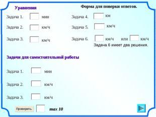 Форма для поверки ответов. max 10 Задача 1. Задача 2. Задача 3. Задача 1. Зад