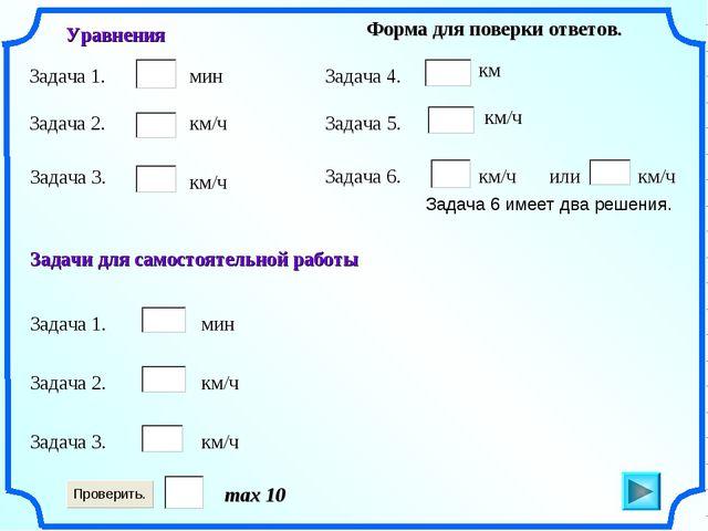 Форма для поверки ответов. max 10 Задача 1. Задача 2. Задача 3. Задача 1. Зад...