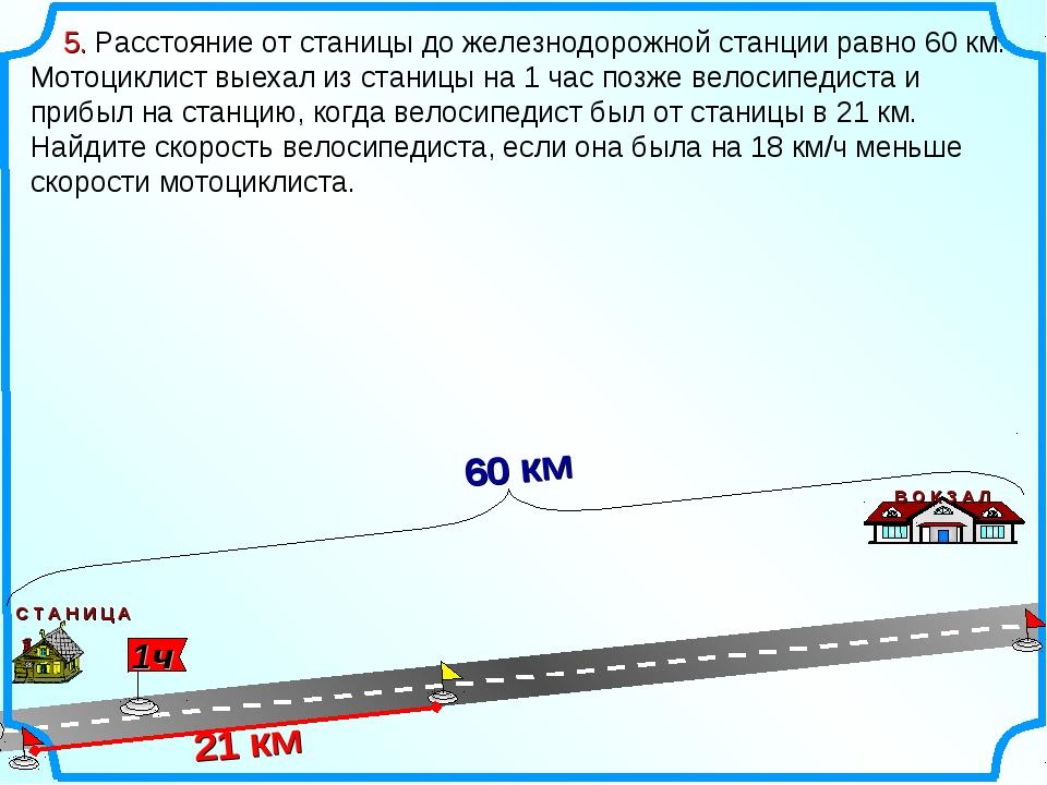 С Т А Н И Ц А 5. Расстояние от станицы до железнодорожной станции равно 60 км...