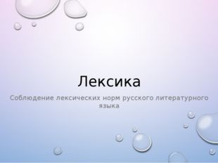 Лексика Соблюдение лексических норм русского литературного языка