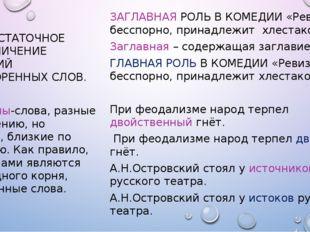 3. НЕДОСТАТОЧНОЕ РАЗГРАНИЧЕНИЕ ЗНАЧЕНИЙ ОДНОКОРЕННЫХ СЛОВ. Паронимы-слова, р