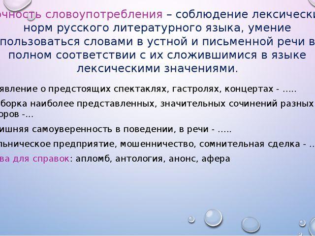 точность словоупотребления – соблюдение лексических норм русского литературно...