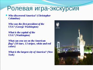 Ролевая игра-экскурсия Who discovered America?(Christopher Columbus) Who was