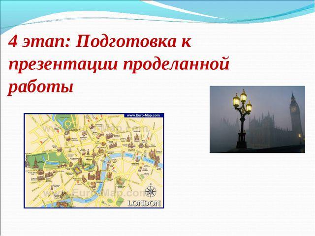 4 этап: Подготовка к презентации проделанной работы