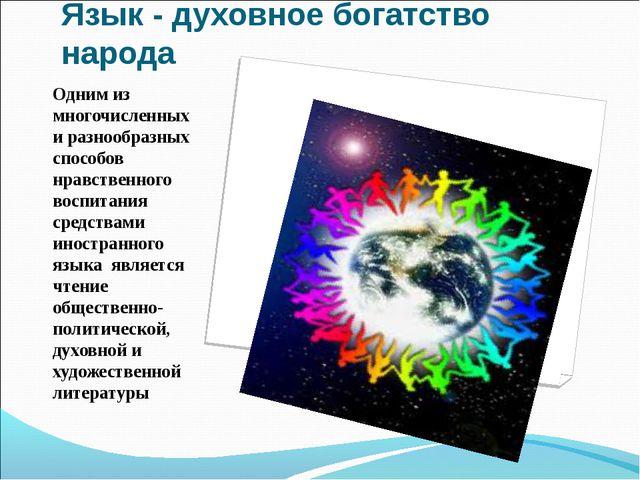 Язык - духовное богатство народа Одним из многочисленных и разнообразных спос...