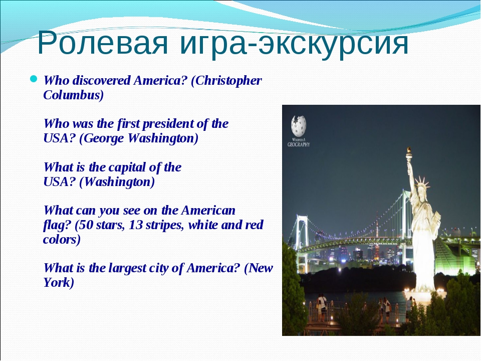Ролевая игра-экскурсия Who discovered America?(Christopher Columbus) Who was...