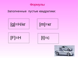 Заполненные пустые квадратики: Формулы [g]=H/кг [m]=кг [F]=H [t]=с