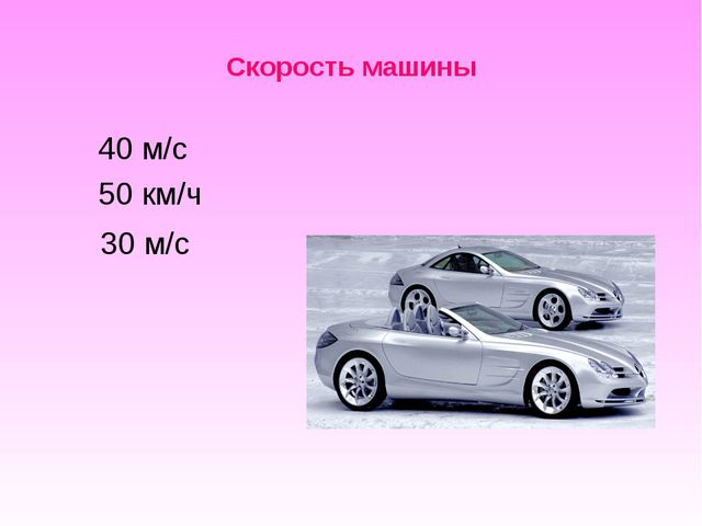 Скорость машины 40 м/с 50 км/ч 30 м/с