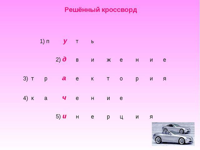 Решённый кроссворд  1) п у т ь 2) д в и ж е н...
