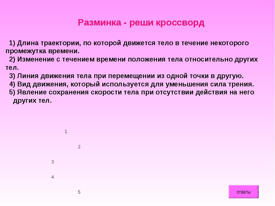 Разминка - реши кроссворд 1) Длина траектории, по которой движется тело в те...