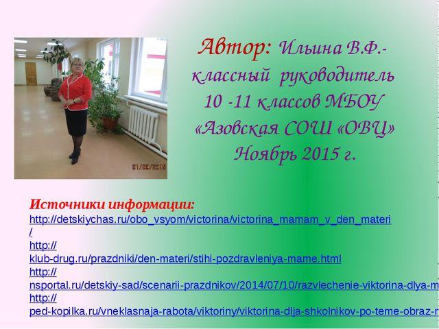 Автор: Ильина В.Ф.- классный руководитель 10 -11 классов МБОУ «Азовская СОШ «...