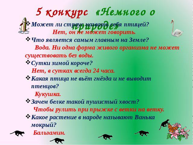 5 конкурс «Немного о природе» Может ли страус назвать себя птицей? Нет, он не...
