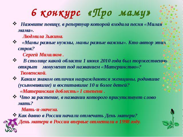6 конкурс «Про маму» Назовите певицу, в репертуар которой входила песня «Мила...