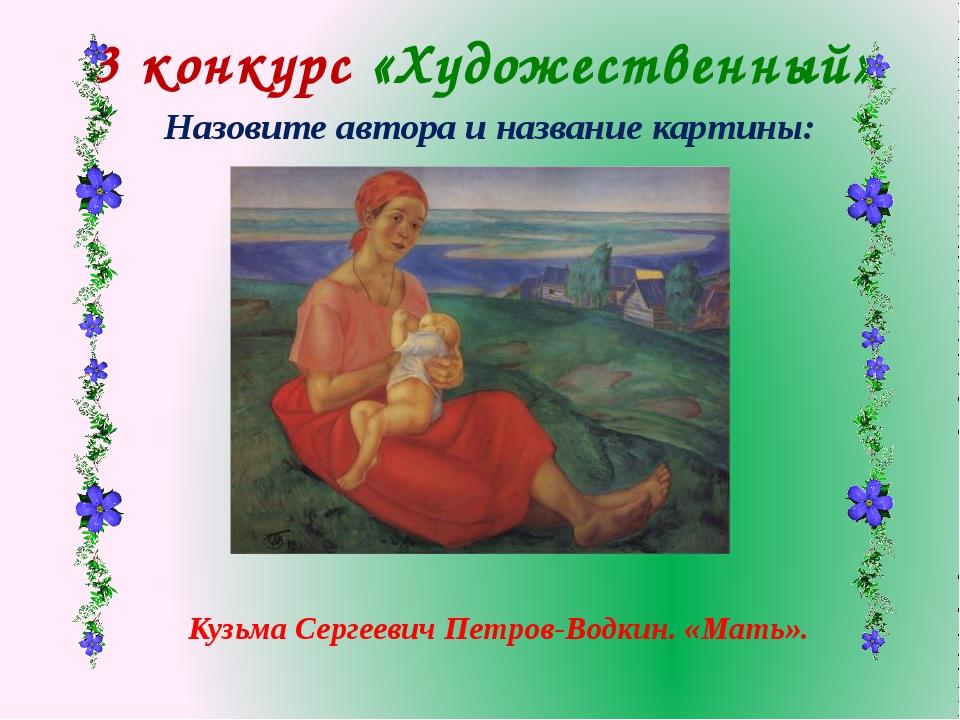 3 конкурс «Художественный» Назовите автора и название картины: Кузьма Сергеев...