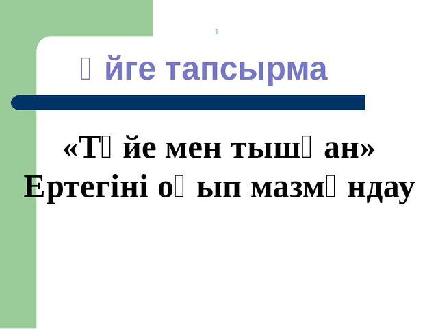 «Түйе мен тышқан» Ертегіні оқып мазмұндау Үйге тапсырма