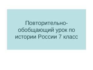 Повторительно-обобщающий урок по истории России 7 класс