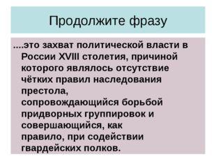 Продолжите фразу ....это захват политической власти в России XVIII столетия,
