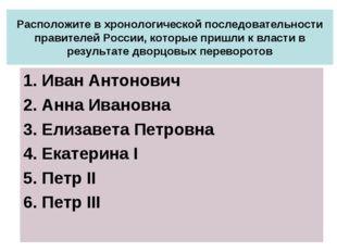 Расположите в хронологической последовательности правителей России, которые п