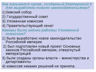 Как назывался орган, созданный Екатериной II для выработки нового законодател