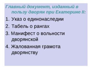 Главный документ, изданный в пользу дворян при Екатерине II: Указ о единонасл